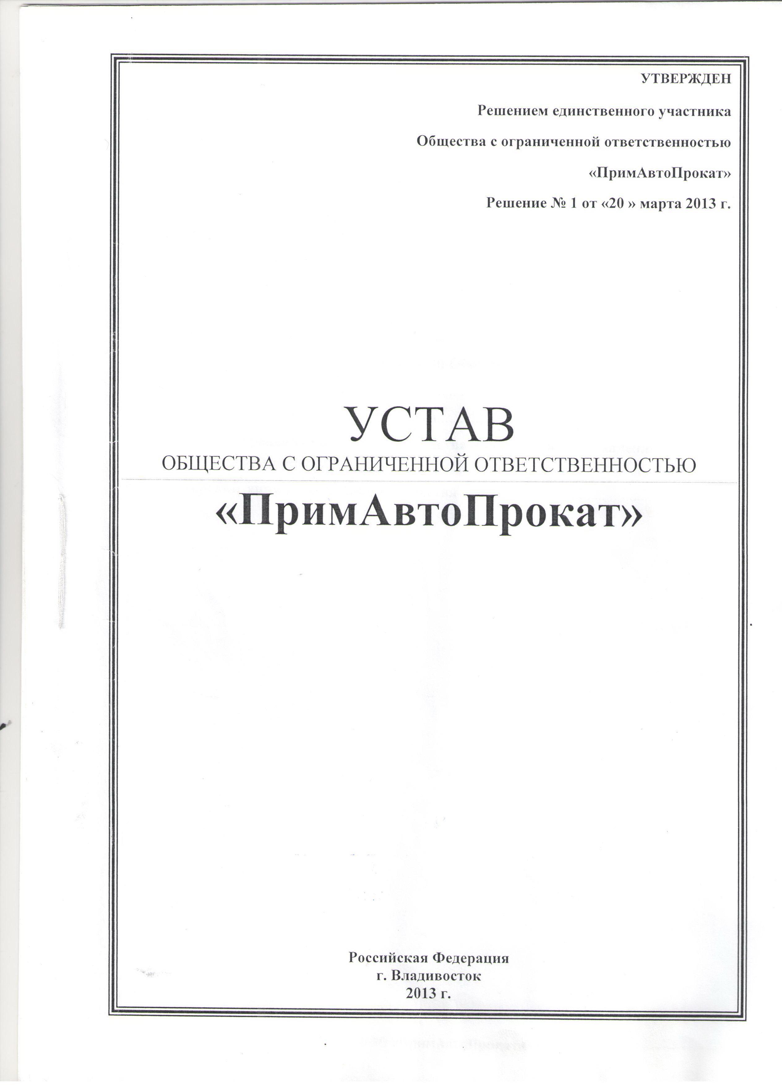 Устав ООО ПримАвтоПрокат